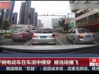 女子骑电动车在车流中横穿 被当场撞飞