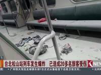 台北一列车发生爆炸致25人伤 已锁定一嫌犯