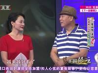 北京发小儿的青葱囧事 李诚儒 王姬