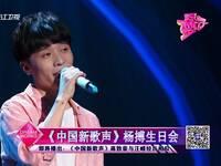 《中国新歌声》杨搏生日会