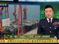 美紧盯中国航母建设进度 预测2025年将拥6艘