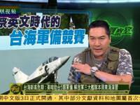 越南备战偷袭太平岛!蔡英文沉默北京将出手收岛