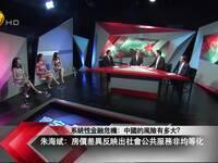 系统性金融危机:中国的风险有多大