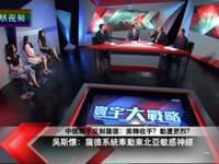 香山论坛现罕见一幕 中俄共批美韩部署萨德