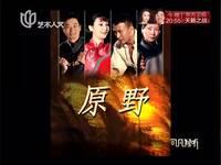 戏剧之火(四)李默然:一夜成名是无稽之谈