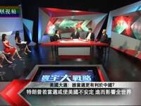 专家:美国大选变数最大关键 中国恐成有力推手