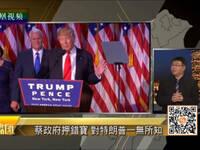 特朗普当选美国总统 蔡英文政府受冲击