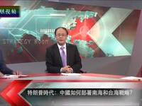 特朗普亚太战略未明,中国出狠招迫使美国撤出南海