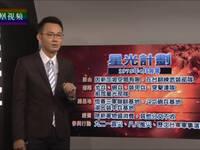 这项计划已触到北京红线 蔡英文真想玩命学朴槿惠?