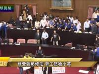 民进党强势修法 台湾劳工怒呛蔡英文