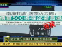 美媒:中国将在南海同时部署500枚各类导弹