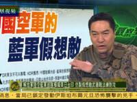假想敌模拟美军?解放军演练对攻战法