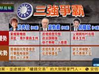 国民党党主席选举将开战 三强争霸赛登场