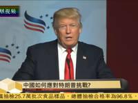 中国如何应对特朗普挑战