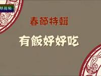 春节特辑——有饭好好吃