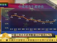 中国统计局公布2016年经济数据 GDP增长6.7%