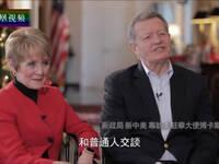 新政局 新中美——专访美驻华大使博卡斯