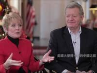 美国大使博卡斯的中国之旅