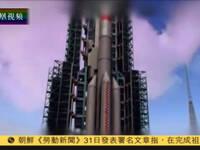 国之重箭——中国航天展望