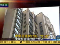 """重庆房产税试点""""加码"""""""