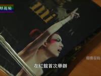 郑秀文 红馆演唱会全纪实