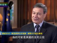 专访欧盟驻华大使史伟