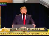 习近平与特朗普通话 美方强调坚持一中政策