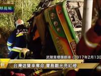 台湾游览车夺命 宝岛观光亮红灯