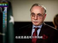 专访巴基斯坦驻华大使马苏德-哈立德