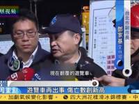 台湾游览车再出事故 伤亡人数创新高