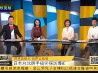 日本选手受访大秀英文 用实力演绎鸡同鸭讲