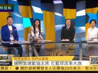 姚明当选新一届中国篮协主席 拥绝对决策权