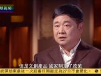 专访故宫博物院院长单霁翔(下集)
