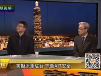 传美拟派陆战队员驻守台湾守卫AIT安全
