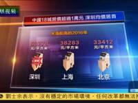 中国18城房价过万 深圳均价居首