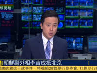 朝鲜副外相李吉成抵达北京访问