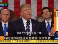 特朗普国会演说称美墨围墙兴建工作即将展开