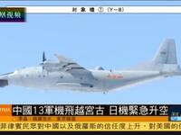 中国13架军机飞越宫古冲绳 日机紧急升空
