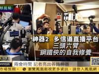 长枪短炮VR头盔 两会时间记者亮各路神器