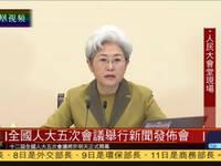 傅莹:今年已确定一些执法检查重要题目