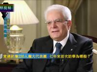 意大利总统马塔雷拉与多位政要