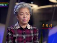 李玫瑾——迷案背后(下)