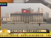 朝鲜副外相李吉成访华 中韩关系继续恶化