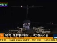 韩国防部:萨德系统部分组件运抵空军基地