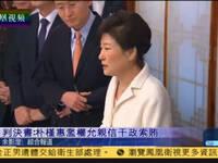 韩国宪法法院通过总统弹劾案 朴槿惠被指任内多次违宪