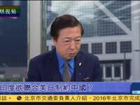 美印学者召开座谈会 商讨美日印联合制约中国