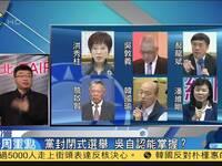 国民党党主席选举 郝龙斌民调暂时领先