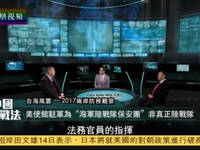台海风云——2017两岸防务观察
