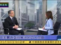 郑浩:习近平访美将创新历史纪录 四问题亟待解决