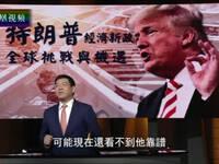 特朗普经济新政 全球挑战与机遇